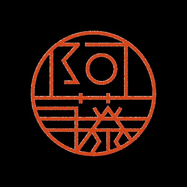 阿藤さんのデザインはんこ、印鑑作成・販売のエシルス