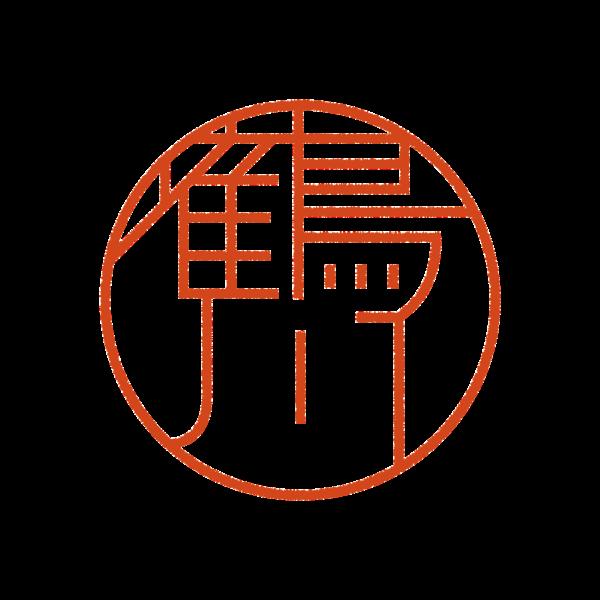 鶴川さんのはんこ・ハンコ・印鑑
