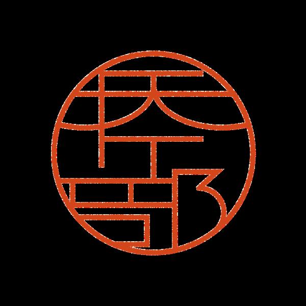 矢ケ部さんのはんこ・ハンコ・印鑑