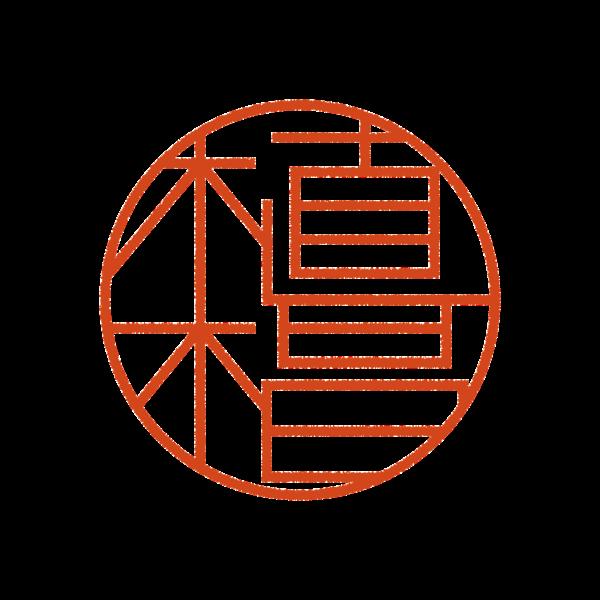 植椙さんのデザインはんこ、印鑑作成・販売のエシルス