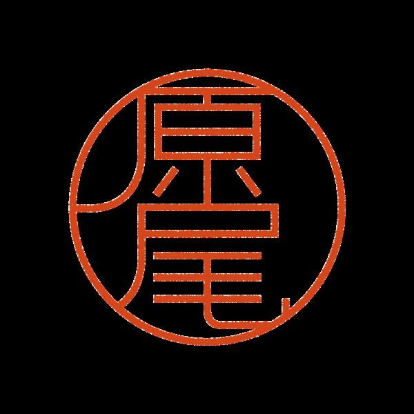 原尾さんのはんこ・印鑑