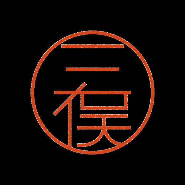 三俣さんのはんこ・印鑑
