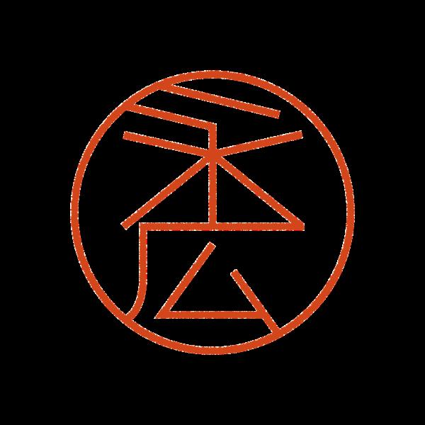 永広さんのはんこ・印鑑