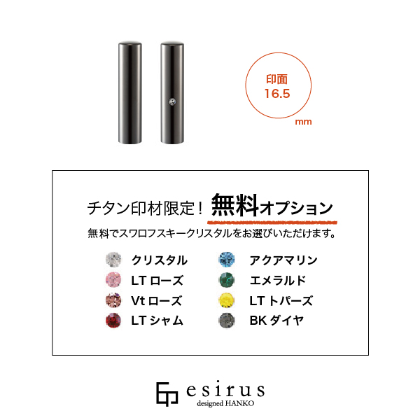 ブラックチタン(ミラー) 寸胴 16.5mm