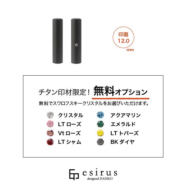 ブラックチタン(マット) 寸胴 12mm