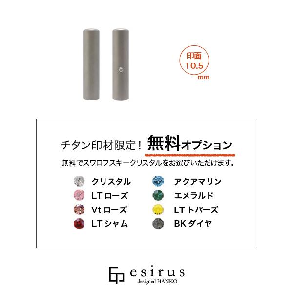 ブラックチタン(マット) 寸胴 10.5mm