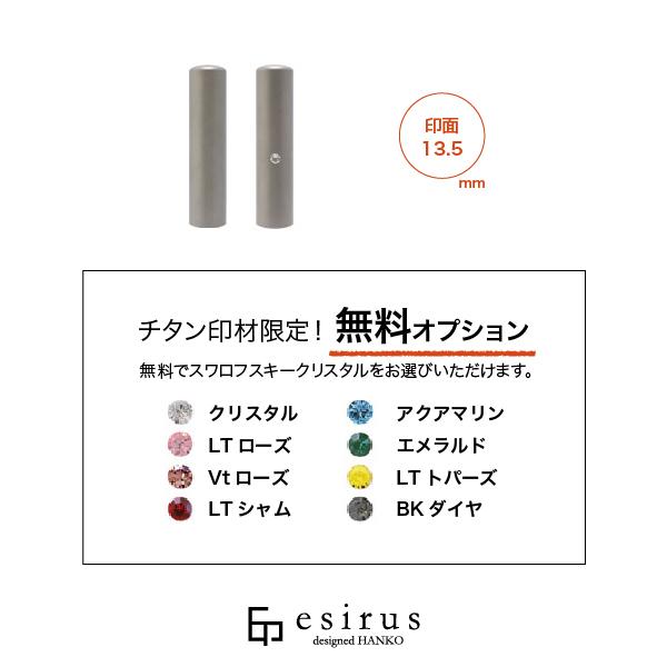 ブラックチタン(マット) 寸胴 13.5mm