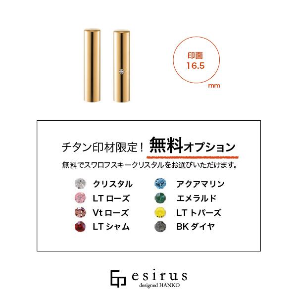 ゴールドチタン(ミラー) 寸胴 16.5mm