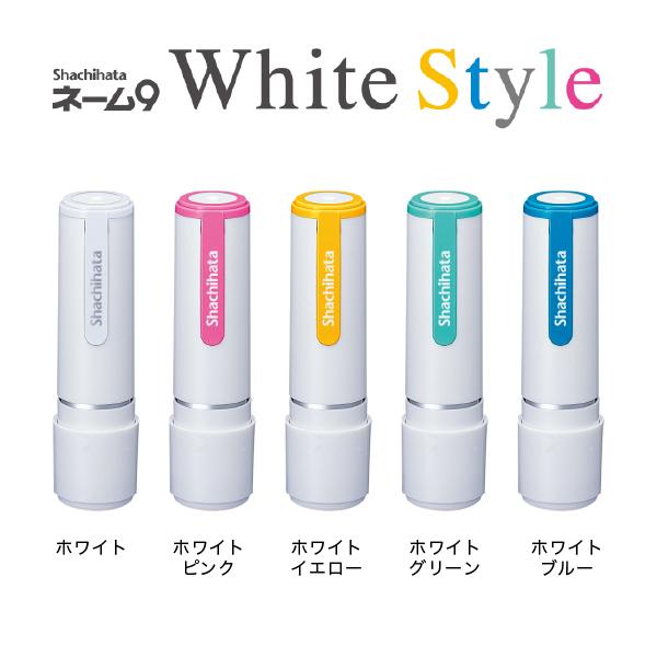 シャチハタネーム9 ホワイトスタイル ピンク・イエロー・グリーン・ブルー