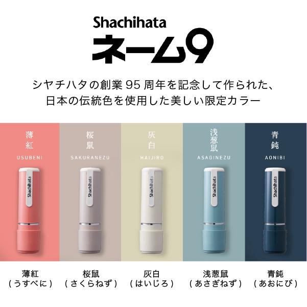 シャチハタネーム9 限定カラー 薄紅・桜鼠・灰白・浅葱鼠・青鈍